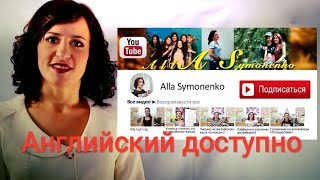 Учим английский язык. Английский доступно. Алла Симоненко.