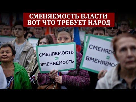 Россияне хотят сменяемости власти!