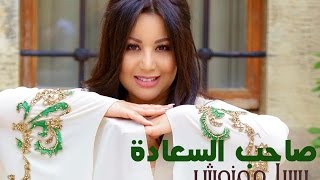 Yosra Mahnouch - Saheb Alsaada [Official Music Video] | 2017 يسرا محنوش - صاحب السعادة