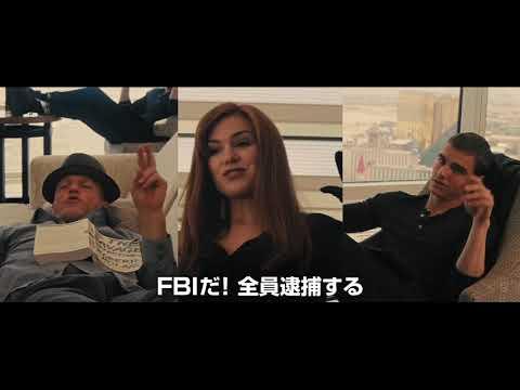 画像: グランド・イリュージョン 本予告 youtu.be