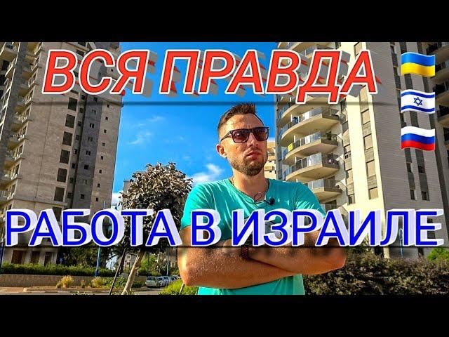 Отзывы украинцев о работе в израиле жильё в испании цены