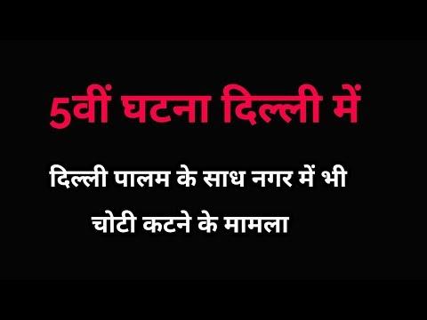 दिल्ली पालम के साध नगर में भी चोटी कटने के मामला: Bal katne ka panchvan mamla