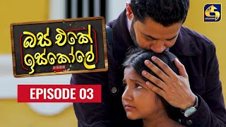 Bus Eke Iskole Episode 03 ll බස් එකේ ඉස්කෝලේ  ll 27th January 2021 Thumbnail