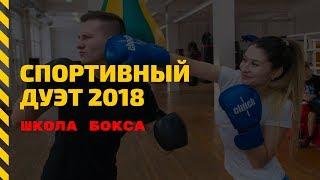 Спортивный дуэт-2018: путь короля ринга