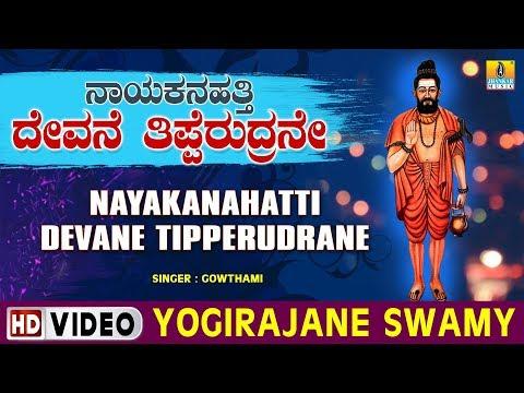 Yogirajane Swamy - Nayakanahatti Devane Tipperudrane - Kannada Devotional Song