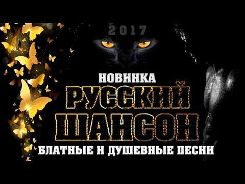 ХОРОШИЙ РУССКИЙ ШАНСОН В ДОРОГУ - Новые Блатные Песни Шансона