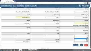02. HESAB.af كيفية إنشاء شركتك - المستخدم (الضاري)