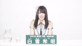 AKB48 49thシングル 選抜総選挙 アピールコメント SKE48 研究生 白雪希明 (Kohaku Shirayuki) 【特設サイト】 http://www.akb48.co.jp/sousenkyo49th/ ...
