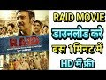 How to download raid movie in HD
