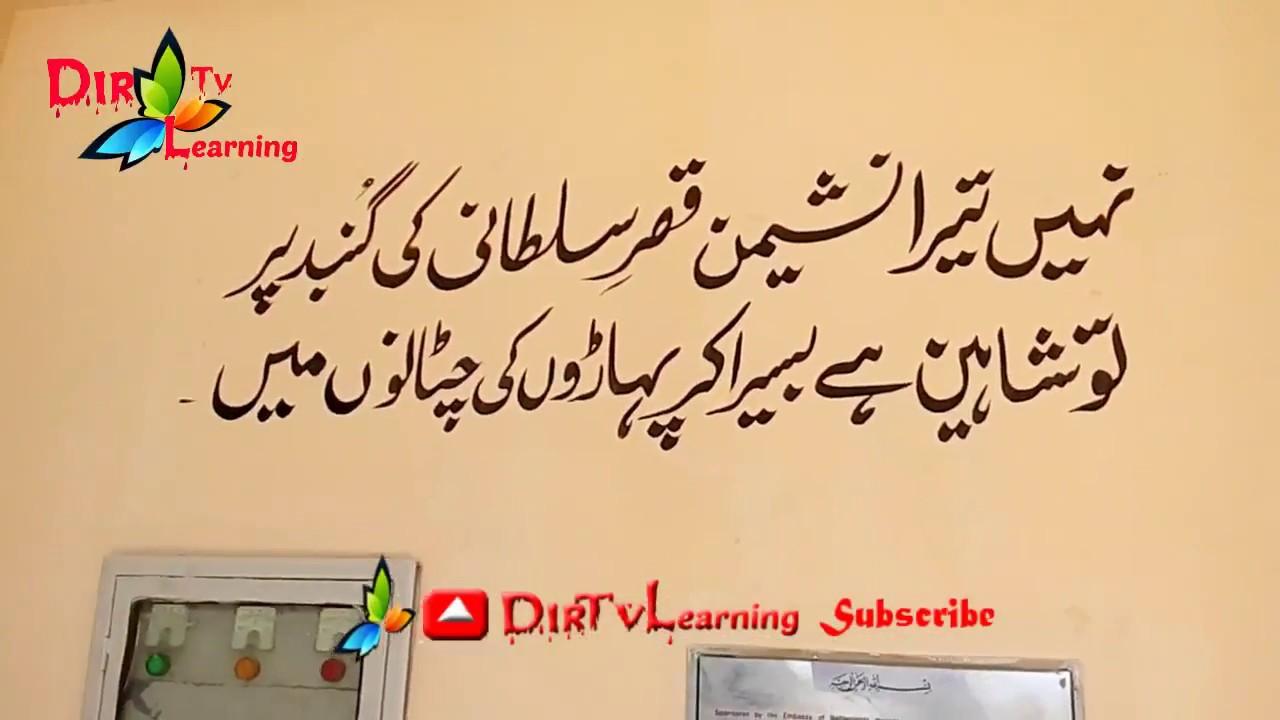 wall chalking,paint,urdu writing part #1 - YouTube