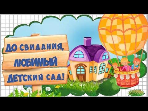 ВЫПУСК 2020 МБДОУ детский сад № 4 ст. КАНЕВСКАЯ