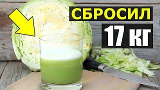 Как приготовить и пить КАПУСТНЫЙ СОК для похудения (сбросил 17 кг)