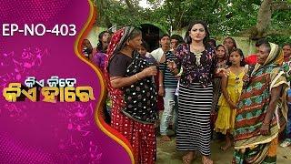 Kie Jite Kie Hare Ep 403 | Sisho Village, Odisha