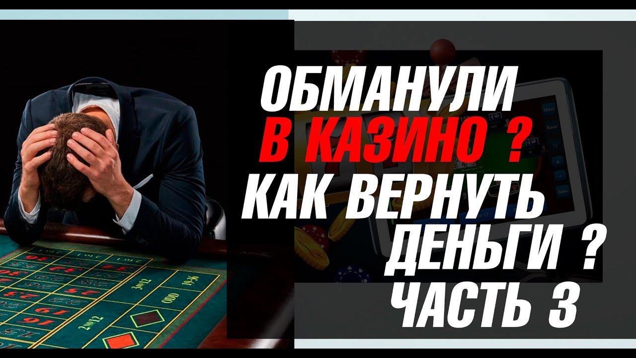 как вернуть деньги проигранные в онлайн казино