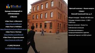 Аренда офиса в Москве  Арма на Курской<