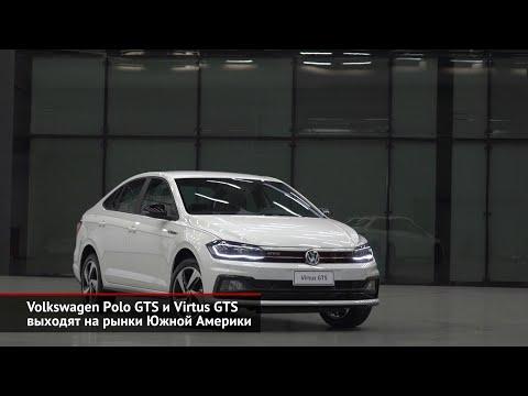 Муляжи заменят настоящими камерами. Вышли Volkswagen Polo и Virtus GTS | Новости сколёс №646