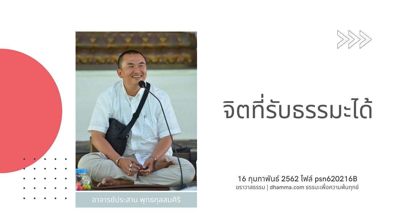 PS02-09 จิตที่รับธรรมะได้ - อ.ประสาน พุทธกุลสมศิริ (psn620216B)