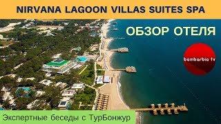 NIRVANA LAGOON VILLAS SUITES & SPA 5*/HV1, Кемер - обзор отеля | Экспертные беседы с ТурБонжур