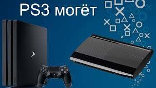 Скрытые особенности PS3, PS4. Что умеет PS3 и не умеет PS4