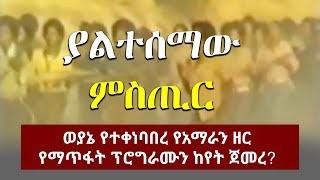 The Untold Secret Story Of TPLF & Amhara People - Part 1