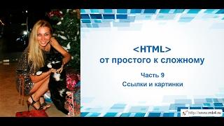 Обучение HTML. Часть 9. Ссылки и картинки