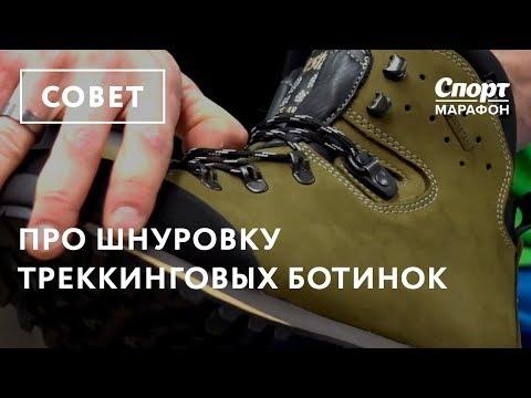 Про шнуровку треккинговых ботинок