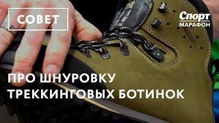 видео Шнуровка ботинок
