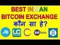 Best Indian Bitcoin exchange |India ka best Bitcoin exchange kon sa hai | hindi| urdu