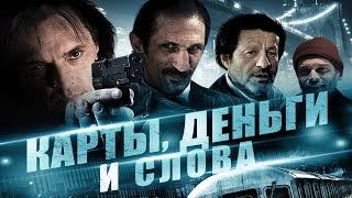 Карты, деньги и слова HD (2014) / Holes and a smoking gun HD (триллер)