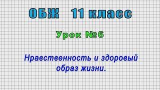 ОБЖ 11 класс Урок 6 Нравственность и здоровый образ жизни