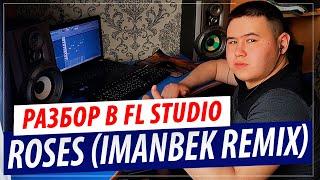 Как создавался в FL Studio хит \SA Nt JHN - ROSES  Manbek Remix\