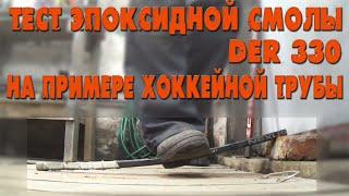 Тест смолы DER330. Ремонт клюшек. Ремонт хоккейной трубы. Hockey stick repair.(, 2015-02-23T16:28:15.000Z)