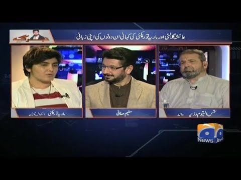 Jirga - 19 August 2017 - Geo news