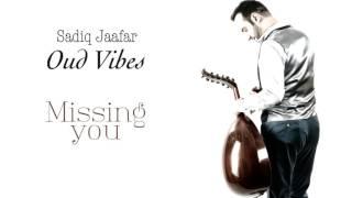 Sadiq Jaafar - Missing You (Official Audio) | صادق جعفر - مشتاق إليك