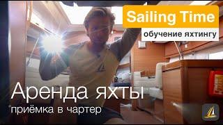 Аренда яхты | Руководство по приёму яхты в чартер — урок 17 | Школа яхтинга Sailing Time