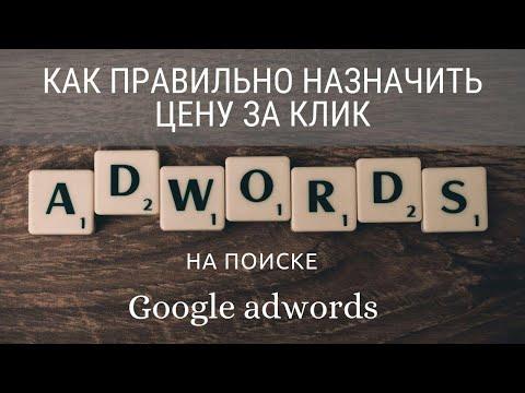 Цена клика в google adwords   как правильно назначить цену за клик