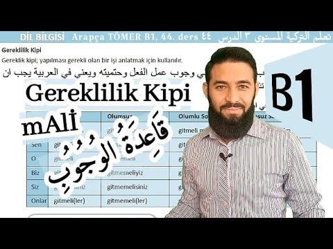 Download تومر B1 الدرس (44) قاعدة  الوجوب الوحدة الثالثة المستوى الثالث تعلم اللغة التركية