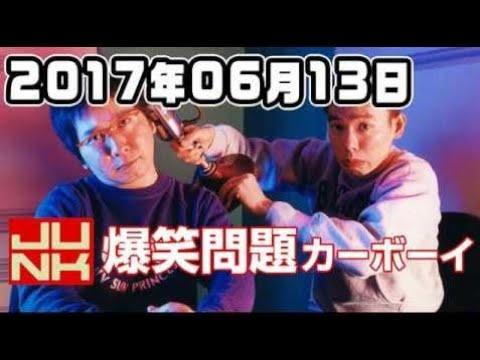 RADIO JP |  爆笑問題カーボーイ 2017年06月13日