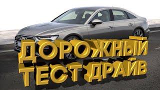 Дорожный тест драйв AUDI A6   Test drive AUDI A6