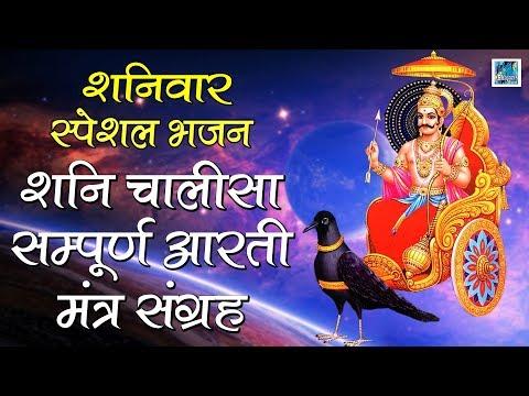 शनिवार स्पेशल भजन : शनि चालीसा, आरती, मंत्र   SHANI BHAJAN   AARTI MANTRA   RATHORE CASSETTES
