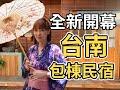 【什麼啦!】台南-末廣通2館  日系老宅民宿,兩人即可包棟,還有浴衣免費穿