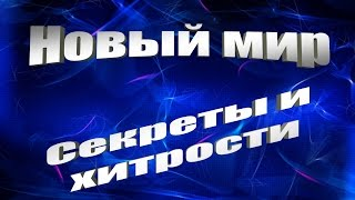 Битва Замков, Новый мир, Секреты и хитрости(, 2014-12-03T15:56:57.000Z)