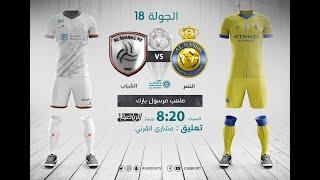 مباشر القناة الرياضية السعودية | النصر VS الشباب (الجولة الـ18)