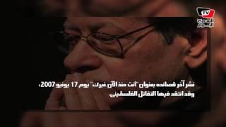 في ذكرى وفاته.. معلومات قد لاتعرفها عن «محمود درويش»