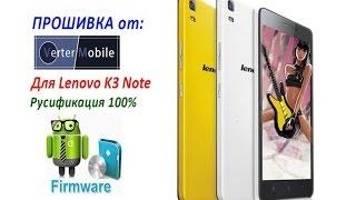 Прошивка Lenovo K3 Note