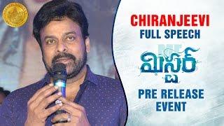 Chiranjeevi Full Speech | Mister Pre Release Event | Varun Tej | Lavanya Tripathi | Hebah Patel