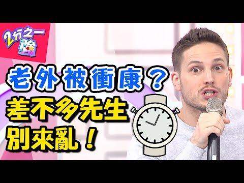 4件台灣人認為差不多,外國人卻覺得差很大的事! 2分之一強 20180222 一刀未剪版 EP833 杜力 賀少俠 – 東森綜合台