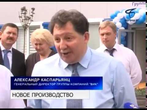 Новый завод ГК ВИК под Белгородом заместит импорт ветпрепаратов на 20-50% (Белгород 24)