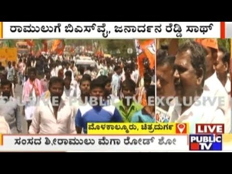 Sriramulu Nomination | More Than 25 Thousand BJP Workers Participate In Road Show