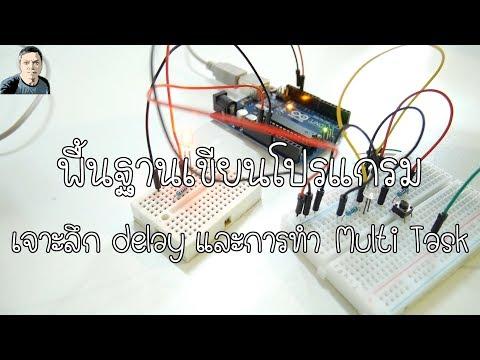 เจาะลึก Delay และจะทำ Multi Task กับ Arduino ได้อย่างไร | พื้นฐานโปรแกรม Arduino